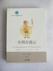 中国小学生基础阅读书目:木偶奇遇记