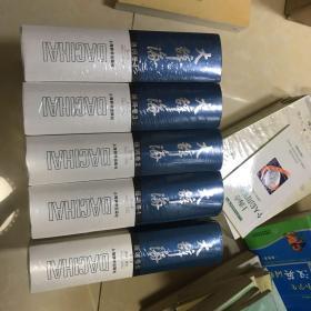 大辞海·语词卷 全5册