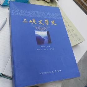 三峡文学史