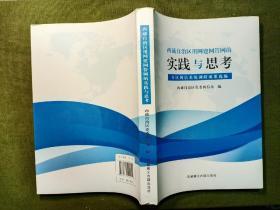 西藏自治区用网建网管网的实践与思考