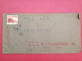 1972普无号天安门邮票   文革时期驻泸州第38陆军医院公函实寄成都信封