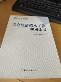 工会经济技术工作实用全书