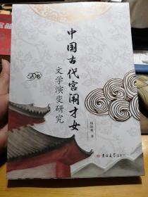 中国古代宫闱才女文学演变研究