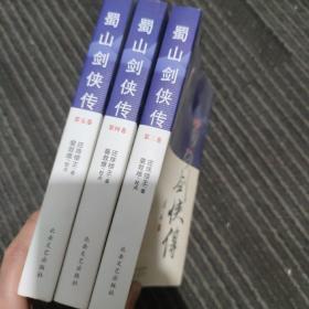 蜀山剑侠传 三 四 五卷