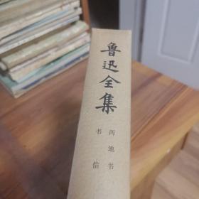 鲁迅全集11(1981年版1982年印,精装带封套带盒,外品如图,内页全新未翻阅,95品以上品好)