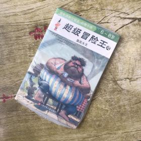 超级冒险王4 臭屁大王,低年级独立阅读 幻想小说 6-8岁