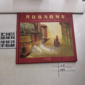 开往远方的列车:启发精选国际大师名作绘本  精装