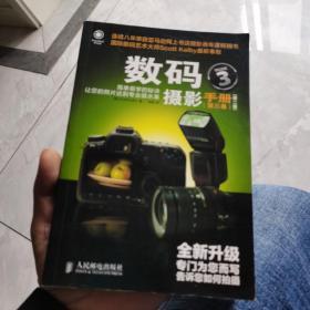 (正版现货)数码摄影手册(第三卷)(第二版)
