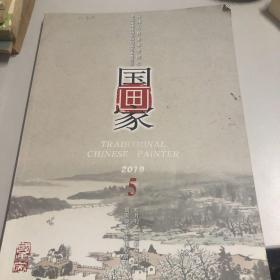 国画家(2019/1.5两册合售)