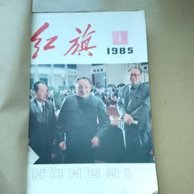 红旗1985年,12本合售,第一至第12期,(政协平顶山市委员会藏书)