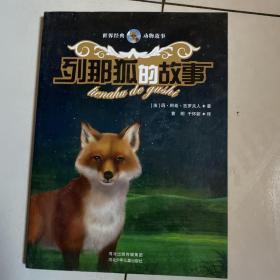 世界经典动物故事:列那狐的故事