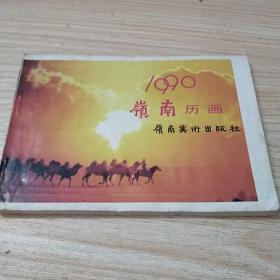 1990嶺南历画