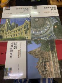 图说世界著名大学,图说世界著名建筑,图说世界著名教堂(全三册)