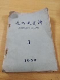 近代史资料(1958年第三期科学出版社出版)
