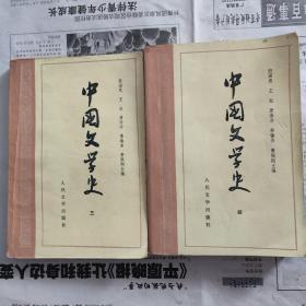 中国文学史(第三+四两册)