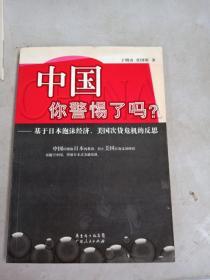 中国你警惕了吗?:基于日本泡沫经济、美国次贷危机的反思