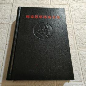 马克思恩格斯全集 第10卷