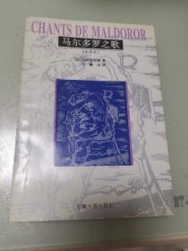 马尔多罗之歌:全译本