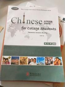 大学汉语初级精读(课本4)