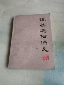 说岳通俗演义(上)