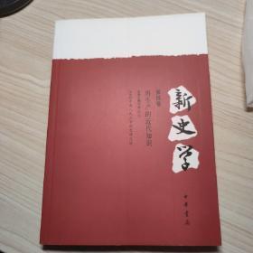新史学(第四卷):再生产的近代知识