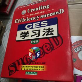 CES课业指导.高中理科卷2本书十光盘一张
