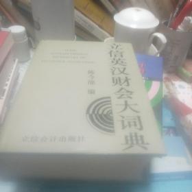 立信英汉财会大词典
