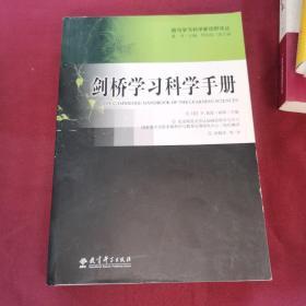 剑桥学习科学手册