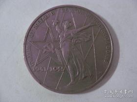 苏联纪念币 1975年 世界反法西斯战争胜利30周年纪念币 1卢布