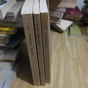 邓云乡集:北京四合院 草木虫鱼 清代八股文 鲁迅与北京风土 三本合售 正版 无笔迹
