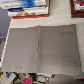 姚新峰中国画展作品集