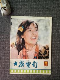 大众电影 1985 10  封面:青年刘晓庆  封底:美国影星纳斯塔尼娅·金斯基!