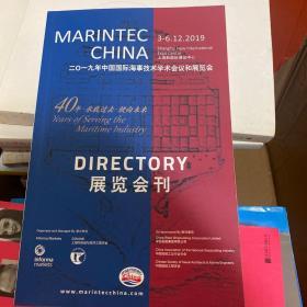 2019年中国国际海事技术学术会议和展览会(展览会刊)