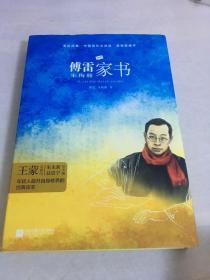 傅雷家书(精装·全译本)