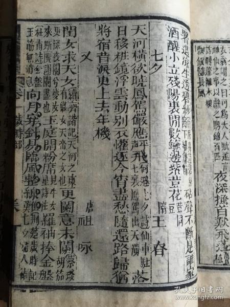 嘉庆庚午《咏物诗选注释》一册(卷一卷二)