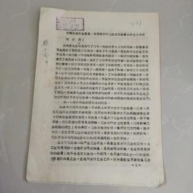 1956年,叶树主任在山东全省县,市供销合作工会主任会议上的总结报告……16开7页