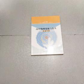 高中物理母题与衍生(电磁学篇)