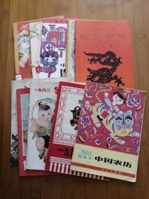 中国农历(十本合售)