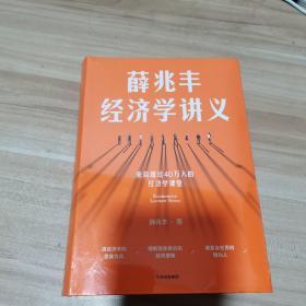 薛兆丰经济学讲义(全新 未拆封)