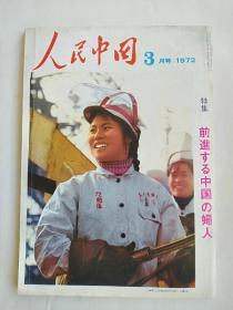 人民中国1972年3月号