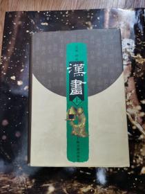 汉书(上)上海古籍