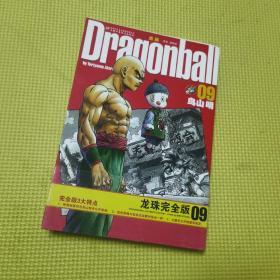 七龙珠完全版 09