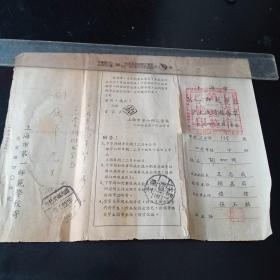 上海市第一师范学校家庭告知书一张