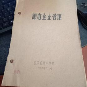 邮电企业管理(1979年、铅印本131页)