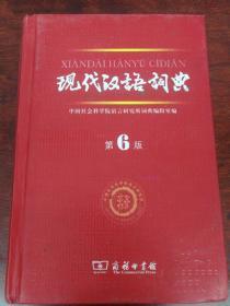 《现代汉语词典》。