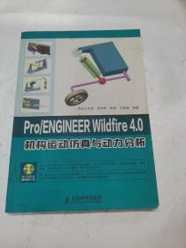 Pro/ENGINEER Wildfire 4.0机构运动仿真与动力分析