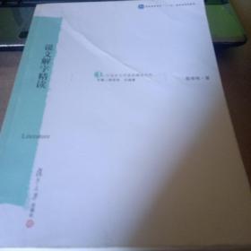 《说文解字》精读:汉语言文学原典精读系列