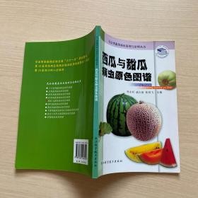 西瓜与甜瓜病虫原色图谱