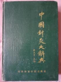 中国针灸大辞典(精装)