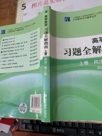 高等数学习题全解指南 上册:同济·第六版  书角破损  有字迹画线